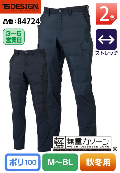 TS DESIGN 84724 藤和 ストレッチ防風カーゴパンツ【秋冬用】 <img class='new_mark_img2' src='https://img.shop-pro.jp/img/new/icons24.gif' style='border:none;display:inline;margin:0px;padding:0px;width:auto;' />