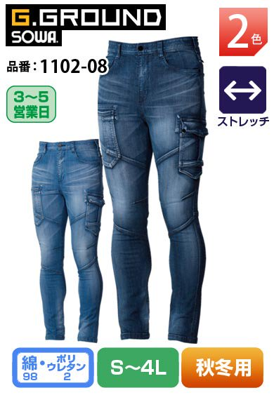 SOWA 1102-08 桑和 G.GROUND ストレッチデニムカーゴパンツ【秋冬用】<img class='new_mark_img2' src='https://img.shop-pro.jp/img/new/icons24.gif' style='border:none;display:inline;margin:0px;padding:0px;width:auto;' />
