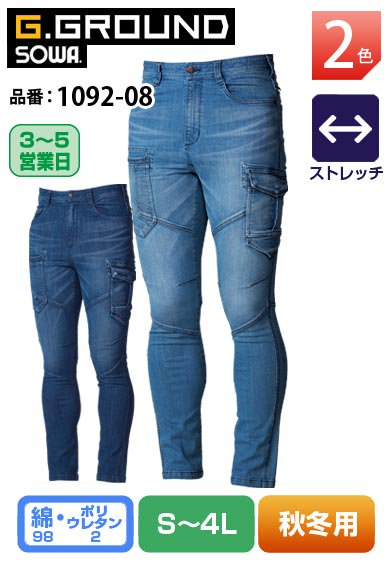 SOWA 1092-08 桑和 G.GROUND ストレッチデニムカーゴパンツ【秋冬用】<img class='new_mark_img2' src='https://img.shop-pro.jp/img/new/icons24.gif' style='border:none;display:inline;margin:0px;padding:0px;width:auto;' />