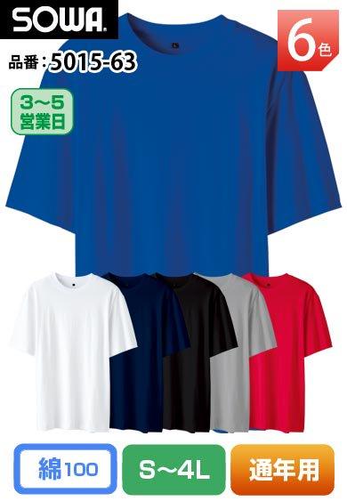 SOWA 5015-63 桑和 G.GROUND吸汗速乾 綿100% 半袖Tシャツ【通年用】 <img class='new_mark_img2' src='https://img.shop-pro.jp/img/new/icons24.gif' style='border:none;display:inline;margin:0px;padding:0px;width:auto;' />