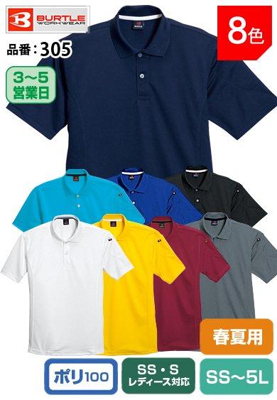 かっこいい作業服 バートル  305 BURTLE ドライメッシュ 吸汗速乾・半袖ポロシャツ SS〜5L - 8色