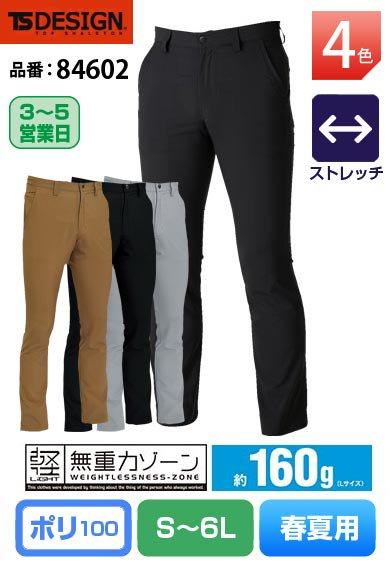 TS DESIGN  84602 藤和 無重力ゾーン ウルトラライト ストレッチエアーメンズパンツ M〜5L  【春夏用】 <img class='new_mark_img2' src='https://img.shop-pro.jp/img/new/icons24.gif' style='border:none;display:inline;margin:0px;padding:0px;width:auto;' />