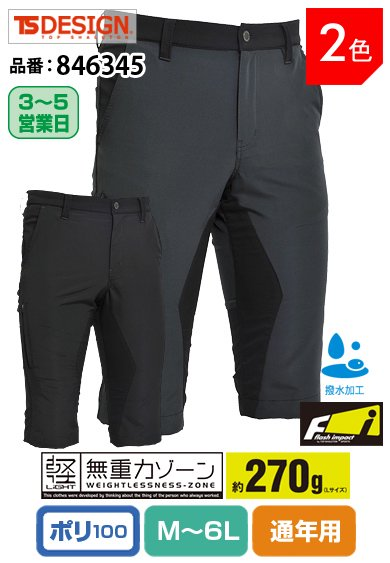 TS DESIGN 846345 藤和 無重力ゾーン フラッシュ ハイブリット ストレッチメンズショートパンツ 【春夏用】 <img class='new_mark_img2' src='https://img.shop-pro.jp/img/new/icons24.gif' style='border:none;display:inline;margin:0px;padding:0px;width:auto;' />