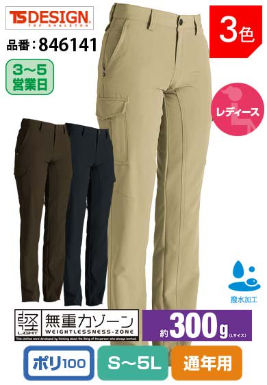 TS DESIGN 846141 藤和 無重力ゾーン ストレッチ レディースカーゴパンツ【通年用】 <img class='new_mark_img2' src='https://img.shop-pro.jp/img/new/icons24.gif' style='border:none;display:inline;margin:0px;padding:0px;width:auto;' />
