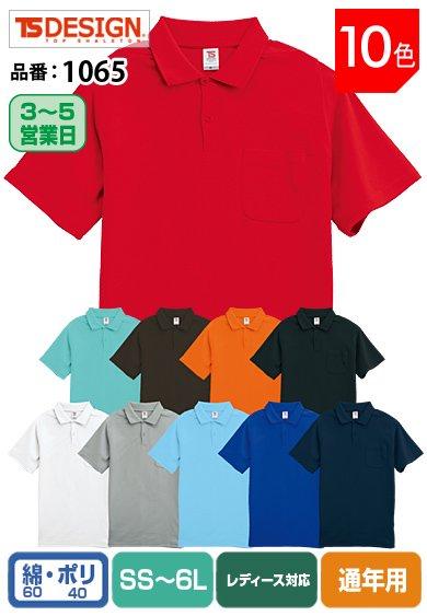おしゃれな作業服 TS DESIGN 1065 藤和 3Dカッティング 綿混半袖ポロシャツ  SS〜6L 【ドライプラス3D吸汗速乾素材】