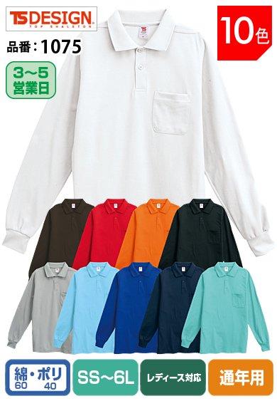 おしゃれな作業服 TS DESIGN 1075 藤和 3Dカッティング 綿混長袖ポロシャツ  SS〜6L 【ドライプラス3D吸汗速乾素材】