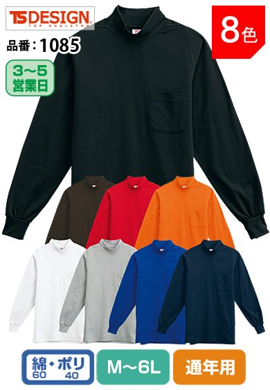 おしゃれな作業服 TS DESIGN 1085 藤和 3Dカッティング 綿混長袖ハイネックシャツ  M〜6L 【ドライプラス3D吸汗速乾素材】