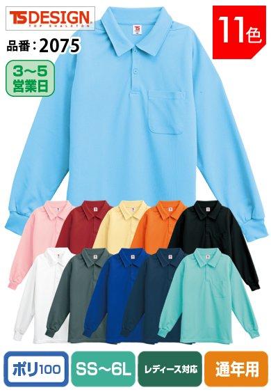 おしゃれな作業服 TS DESIGN 2075 藤和  ドライプラス3D 吸汗速乾 長袖ポロシャツ SS〜6L 【3Dカッティング仕様】