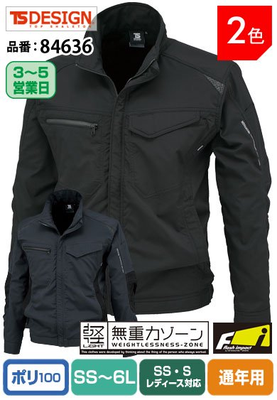 TS DESIGN 84636 藤和 無重力ゾーン ストレッチタフ素材 ワークジャケット【通年用】<img class='new_mark_img2' src='https://img.shop-pro.jp/img/new/icons24.gif' style='border:none;display:inline;margin:0px;padding:0px;width:auto;' />
