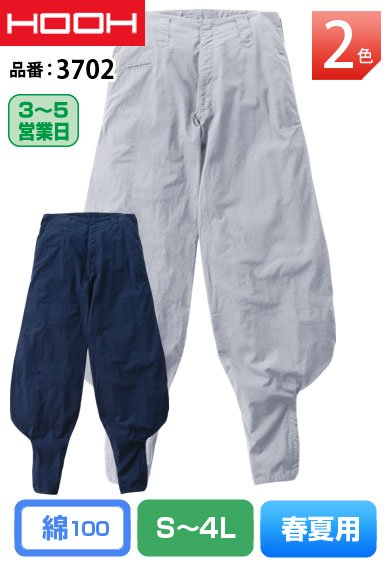 HOOH 3702 鳳皇 綿100% 超超ロング8分ニッカ【春夏用】<img class='new_mark_img2' src='https://img.shop-pro.jp/img/new/icons24.gif' style='border:none;display:inline;margin:0px;padding:0px;width:auto;' />
