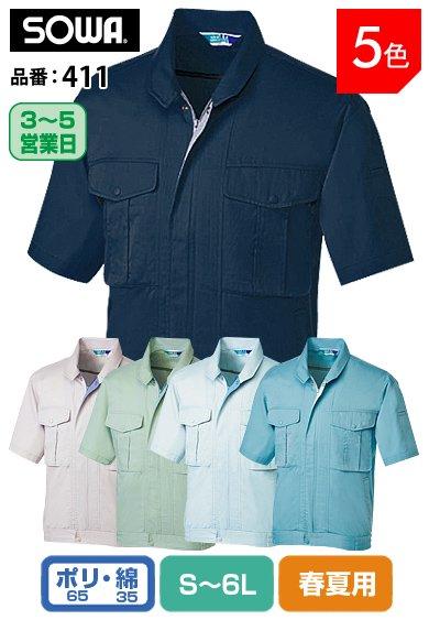 激安作業服 桑和 411 SOWA イージーアイロン ソフト加工タフ素材 綿混・制電半袖ブルゾン S~6L【春夏…