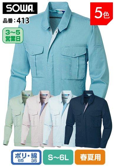 激安作業服 桑和 413 SOWA イージーアイロン ソフト加工タフ素材 綿混・制電長袖ブルゾン S~6L【春夏…