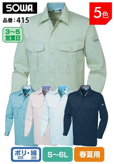 激安作業服 桑和 415 SOWA イージーアイロン ソフト加工タフ素材 綿混・制電長袖シャツ S~6L【春夏用】…