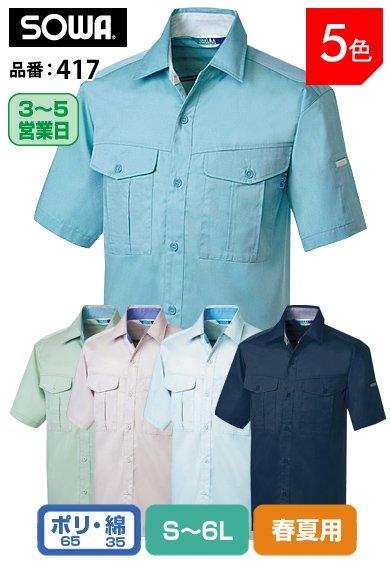 激安作業服 桑和 417 SOWA イージーアイロン ソフト加工タフ素材 綿混・制電半袖シャツ S~6L【春夏用】…