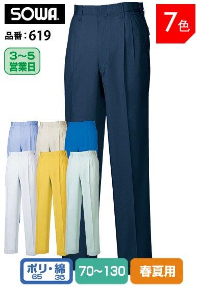 激安作業服 桑和 619 SOWA イージーアイロン ソフト加工タフ素材 綿混・制電ツータックスラックス 70-130【春夏…