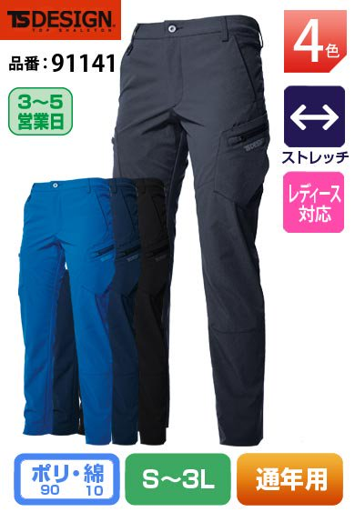 TS DESIGN 91141 藤和 4Dストレッチ レディースカーゴパンツ【通年用】<img class='new_mark_img2' src='https://img.shop-pro.jp/img/new/icons24.gif' style='border:none;display:inline;margin:0px;padding:0px;width:auto;' />