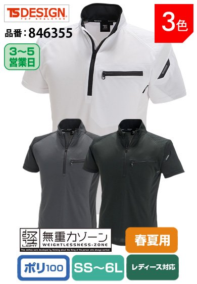 TS DESIGN 846355 藤和 フラッシュ ドライメッシュ 半袖ジップシャツ【春夏用】<img class='new_mark_img2' src='https://img.shop-pro.jp/img/new/icons24.gif' style='border:none;display:inline;margin:0px;padding:0px;width:auto;' />