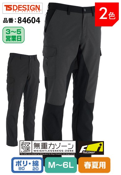 TS DESIGN  84604 藤和 無重力ゾーン フラッシュ ハイブリッド ストレッチカーゴパンツ M〜6L【春夏用】 <img class='new_mark_img2' src='https://img.shop-pro.jp/img/new/icons24.gif' style='border:none;display:inline;margin:0px;padding:0px;width:auto;' />