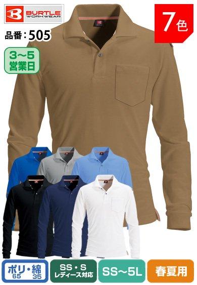 かっこいい作業服 バートル  505 BURTLE  吸汗速乾・Xラインシルエットでシャープな長袖ポロシャツ SS〜5L