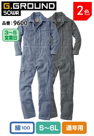 SOWA 9600 桑和 G.GROUND 綿100% ソフト加工 ヒッコリーつなぎ服【通年用】<img class='new_mark_img2' src='https://img.shop-pro.jp/img/new/icons24.gif' style='border:none;display:inline;margin:0px;padding:0px;width:auto;' />