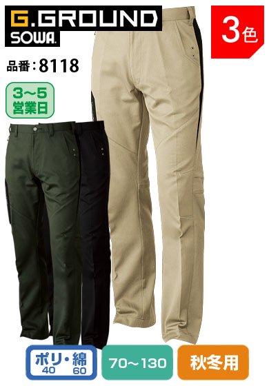 8118 SOWA ソフト加工CVC高綿率素材 消臭機能付 カーゴパンツ 70〜130【秋冬用】