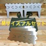 野良道具製作所/野良プレート(M)焚き火フルセット