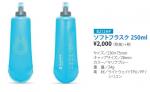 ハイドラパック/ソフトフラスク 250ml