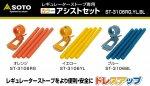 SOTO/レギュレーターストーブ専用 カラーアシストセット