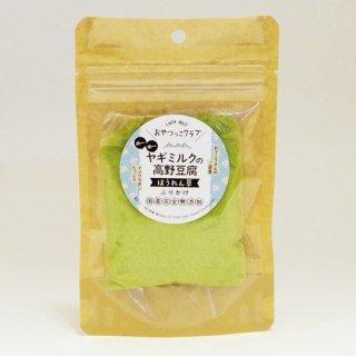 ヤギミルクの高野豆腐ふりかけほうれん草 ふくろ