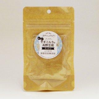 ヤギミルクの高野豆腐ふりかけキャロブ ふくろ
