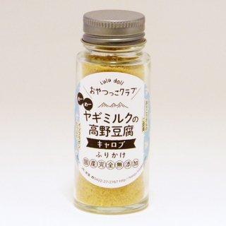 ヤギミルクの高野豆腐ふりかけキャロブ びん