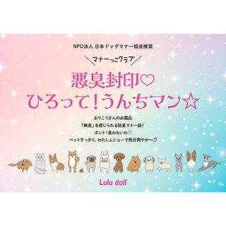 NPO法人 日本ドッグマナー協会推奨・マナーっこクラブ「悪臭封印♡ ひろって!うんちマン☆」