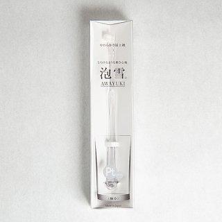 極細毛の柔らか 究極の歯ブラシ 泡雪-AWAYUKI 極小