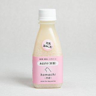 犬猫用甘酒 komachi-na-あまざけ