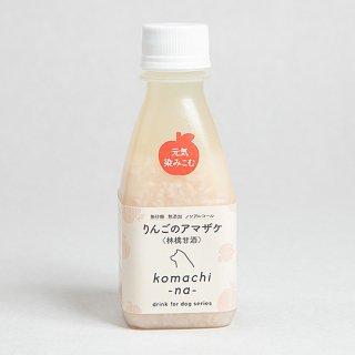 犬猫用甘酒 komachi-na-りんごのあまざけ