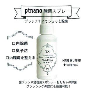 Ptnano除菌スプレー【デンタルケア】