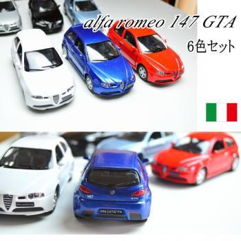 アルファロメオ 147 GTA 1/32 6色セット ミニカー