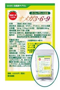オメガ3・6・9 純天然 亜麻仁油