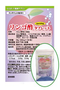 リンゴ酢タブレット