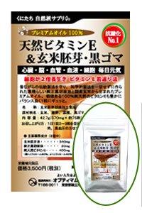 天然ビタミンE&玄米胚芽・黒ゴマ