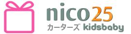 カーターズ ベビー服正規品販売店- nico25 カーターズKids&Baby