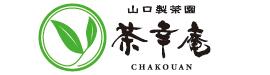 九州のお茶・ギフト【茶幸庵】山口製茶園(株)ネットショップ