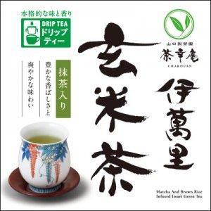 H8239 伊萬里玄米茶・抹茶入ドリップティー(九州・佐賀県産) ※ネコポス・郵便レターパック可