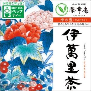 H8236 伊萬里茶・幸の豊ドリップティー(九州・佐賀県産) ※DM便(メール便)可