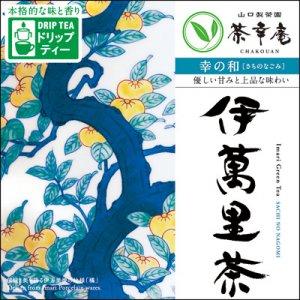 H8237 伊萬里茶・幸の和ドリップティー(九州・佐賀県産) ※DM便(メール便)可