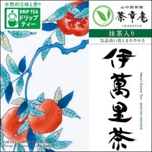 H8238 伊萬里茶・抹茶入ドリップティー(九州・佐賀県産) ※DM便(メール便)可