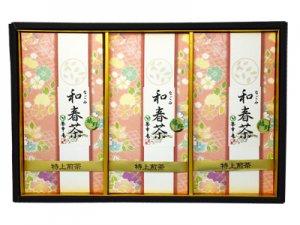 H5111 和春茶3本詰合せ(九州佐賀県産・嬉野茶)