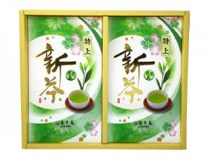 H5807 【新茶】鹿児島・特上煎茶 2本入(九州・鹿児島県産)