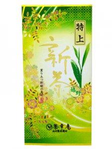 H5611 【新茶】嬉野・特上煎茶100g入 ※ネコポス・郵便レターパック可