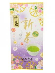H5614 【新茶】嬉野・特上煎茶100g入 ※ネコポス・郵便レターパック可